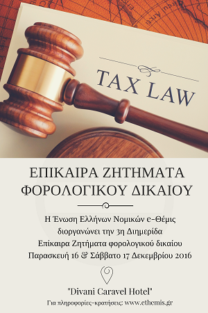 Mr Athanassopoulos Was A Keynote Speaker At A Conference For Current Tax Law Issues